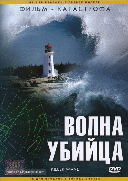 """""""Killer Wave"""" - Russian Movie Cover"""