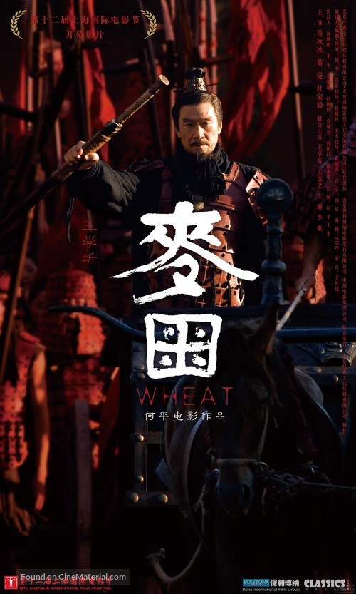 Mai tian - Chinese Movie Poster