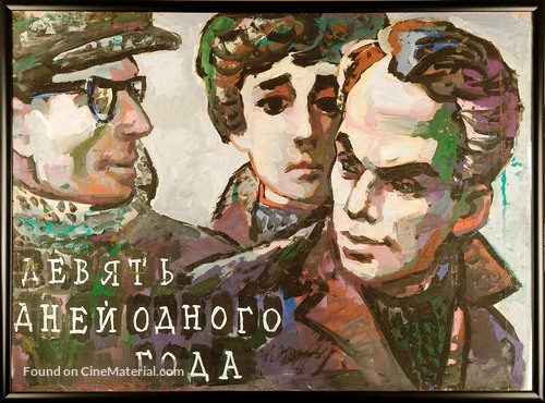 9 dney odnogo goda - Russian Movie Poster