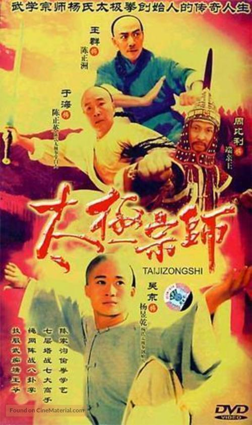 """Tai chi zong shi"" - Chinese Movie Cover"
