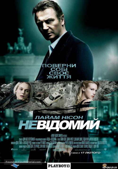 Unknown - Ukrainian Movie Poster