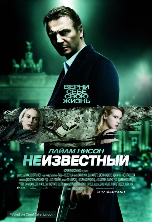 Unknown - Russian Movie Poster