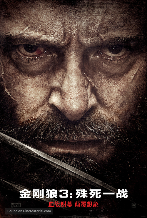 Logan - Chinese Movie Poster