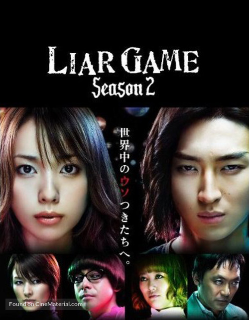 """""""Liar Game"""" - Japanese Movie Cover"""