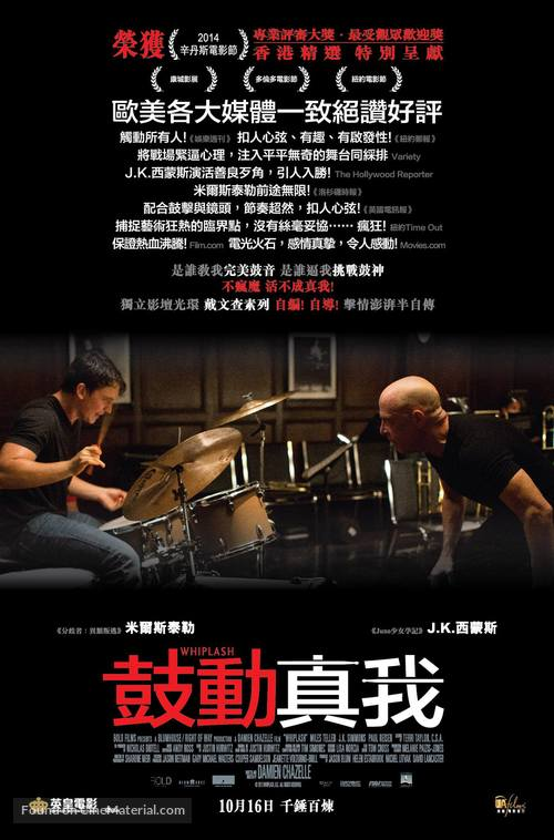 Whiplash - Hong Kong Movie Poster