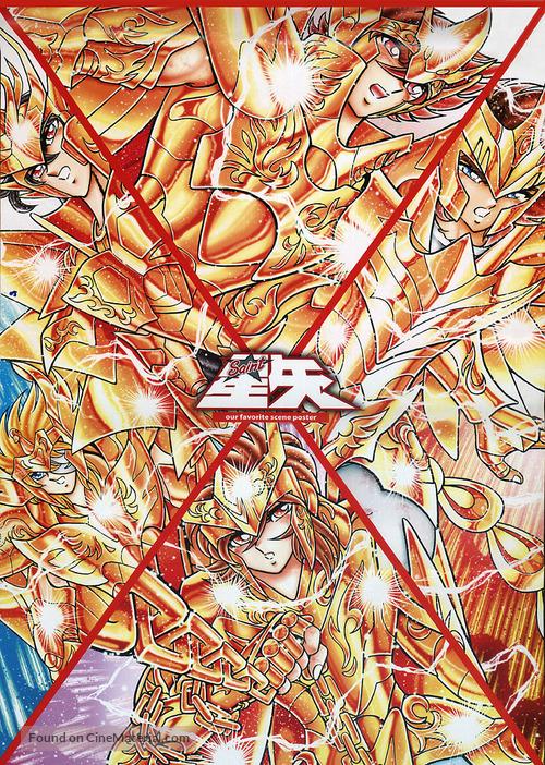 """""""Saint Seiya"""" - Japanese Movie Poster"""