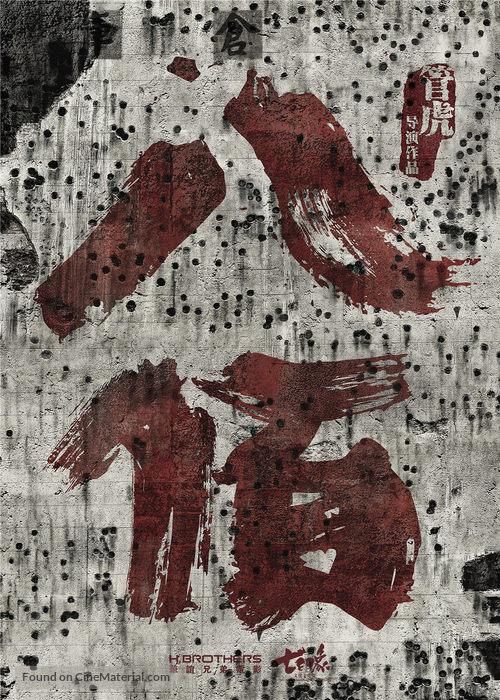 Ba bai - Chinese Movie Poster