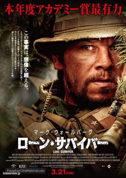Lone Survivor - Japanese Movie Poster