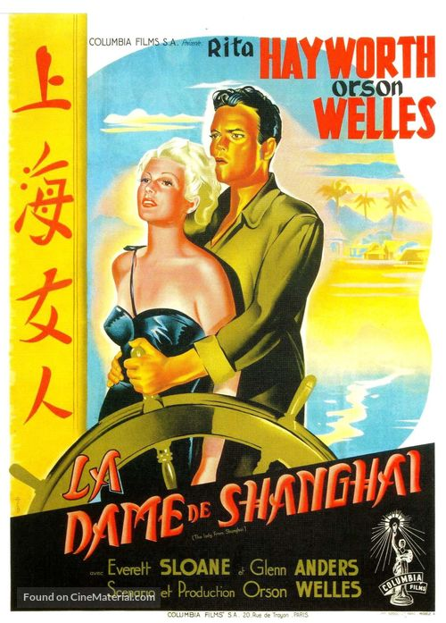 The Lady from Shanghai Vintage movie advertising Poster reproduction.