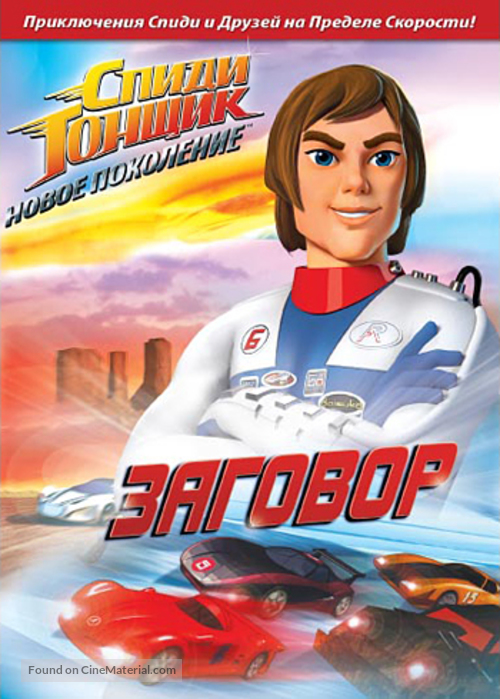 """""""Speed Racer: The Next Generation"""" - Russian DVD movie cover"""