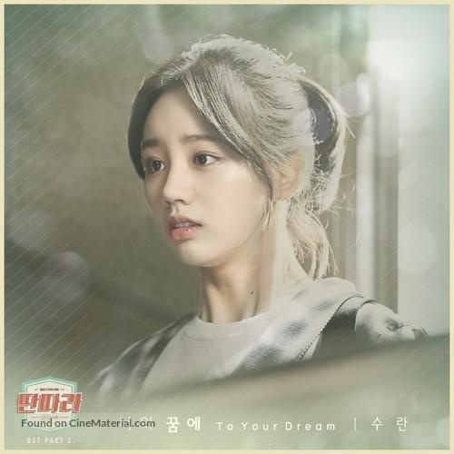 """Ddan-dda-ra"" - South Korean Movie Cover"