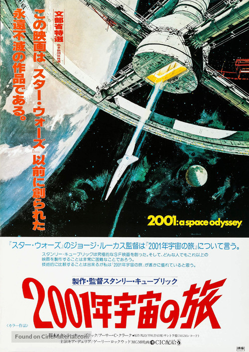 2001: A Space Odyssey - Japanese Movie Poster