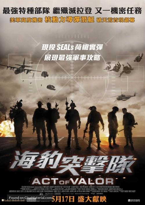 Act of Valor - Hong Kong Movie Poster