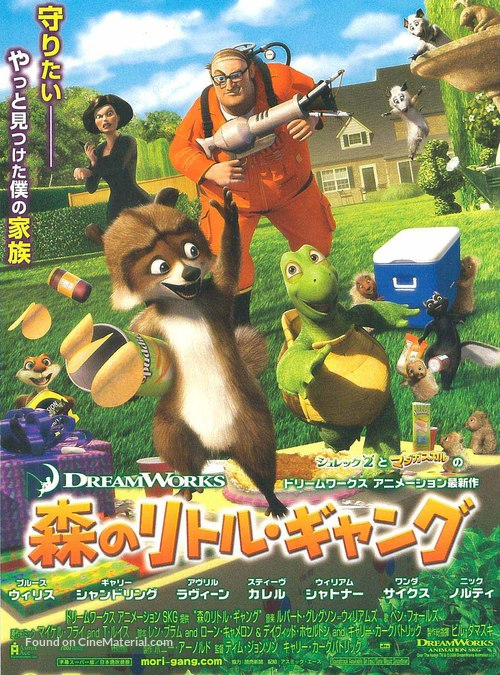 Over The Hedge 2006 Japanese Movie Poster