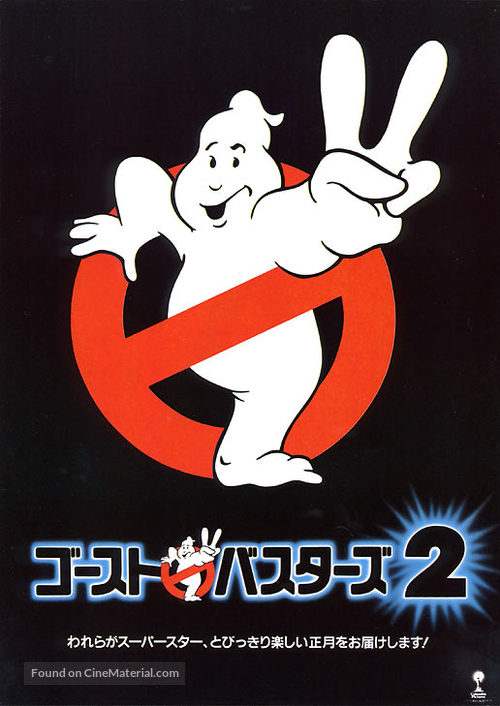 Ghostbusters II - Japanese Movie Poster