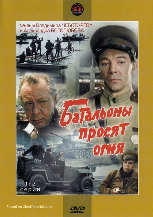 """Batalyony prosyat ognya"" - Russian Movie Cover"