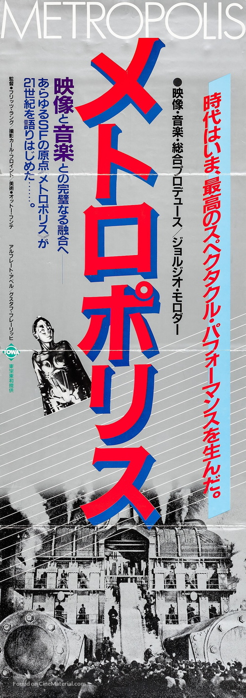 Metropolis - Japanese Re-release movie poster