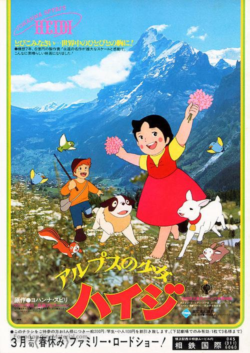 """Heidi"" - Japanese Movie Poster"