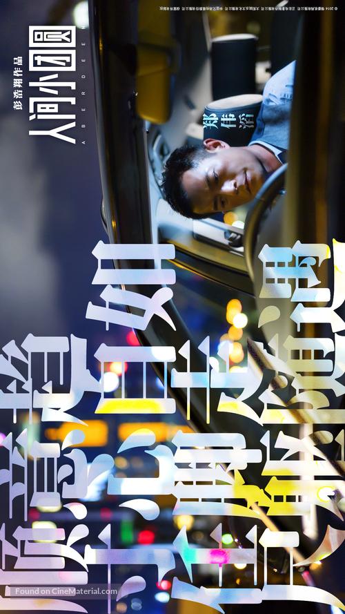 Aberdeen - Chinese Movie Poster