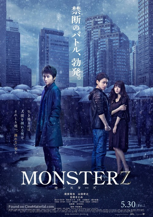 Monsterz - Japanese Movie Poster