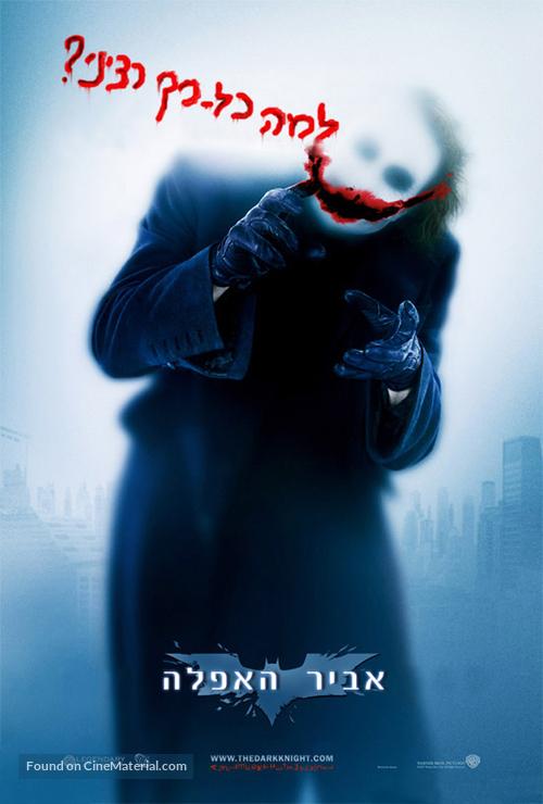 The Dark Knight - Israeli Movie Poster