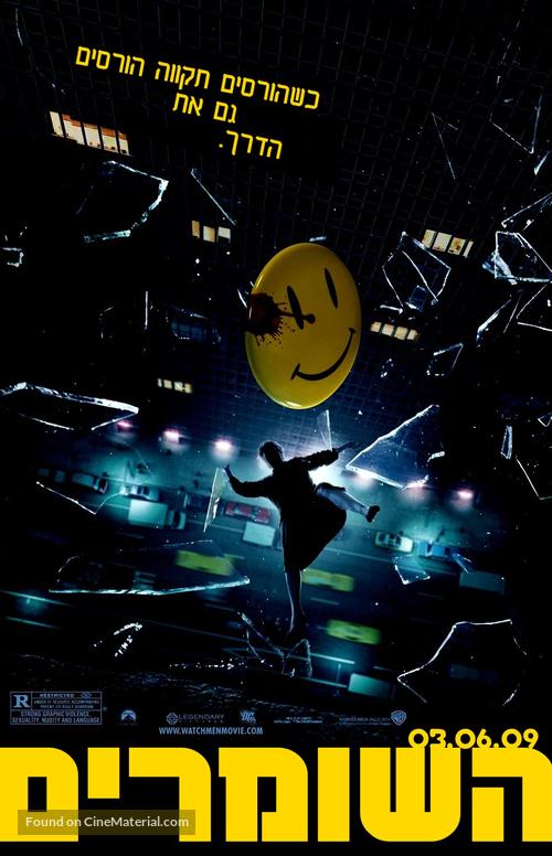 Watchmen - Israeli Movie Poster