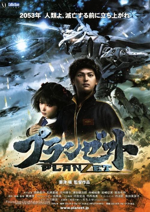 Puranzetto - Japanese Movie Poster