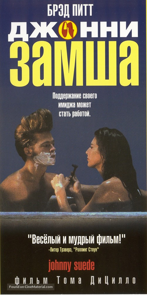 Johnny Suede - Russian Movie Poster