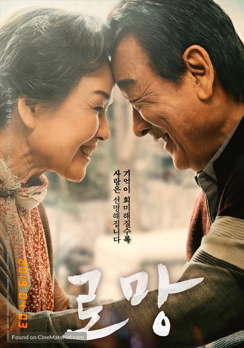 Romang - South Korean Movie Poster