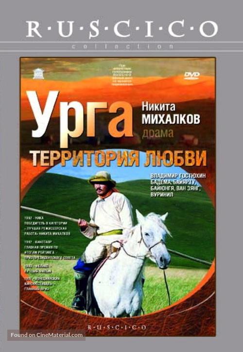 Urga - Russian Movie Cover