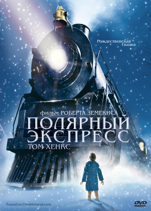 The Polar Express 2004 Russian Movie Cover