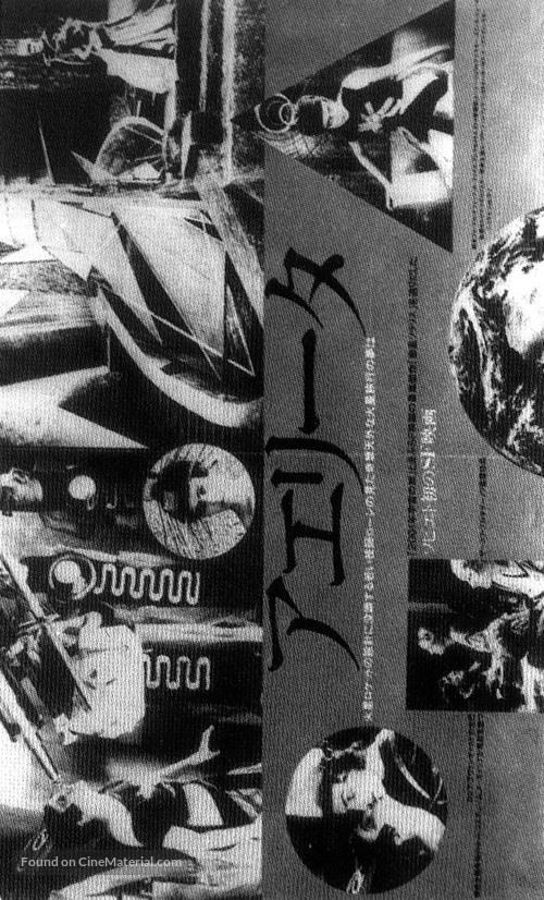 Aelita - Japanese Movie Poster