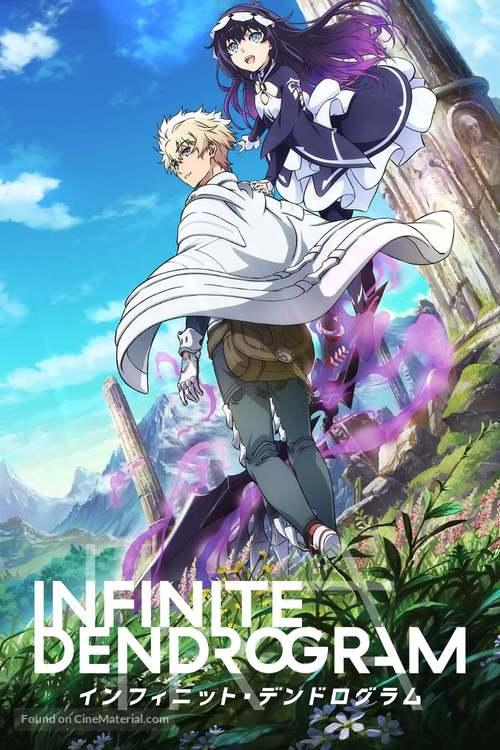 """Infinite Dendrogram"" - Japanese Movie Cover"