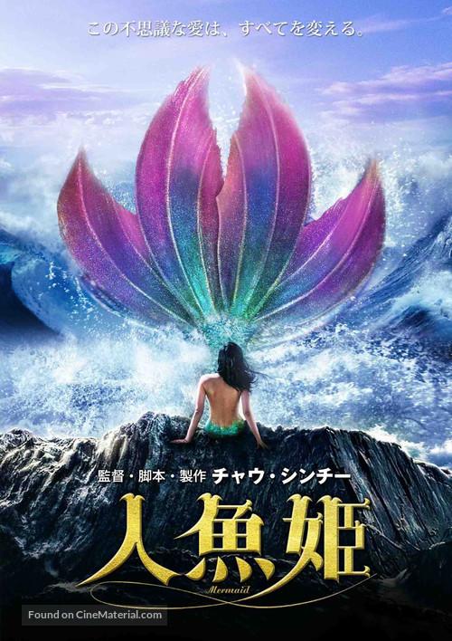 The Mermaid 2016 Japanese Dvd Movie Cover