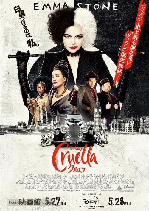 Cruella - Japanese Movie Poster