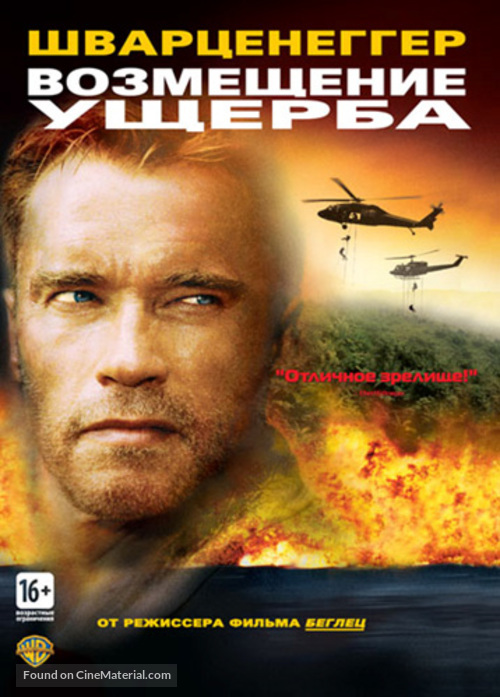 Collateral Damage - Russian DVD movie cover
