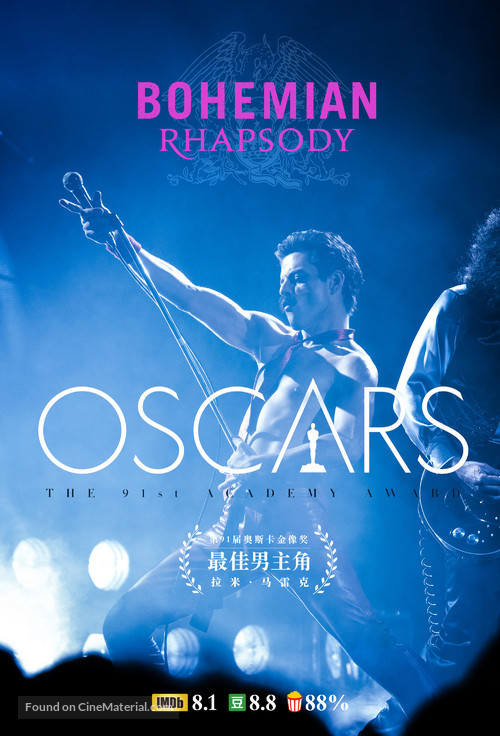 Bohemian Rhapsody - Chinese Movie Poster