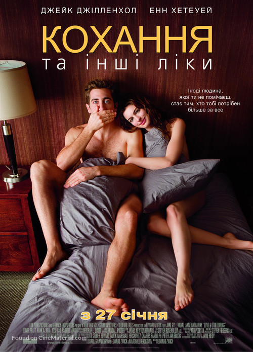 Love and Other Drugs - Ukrainian Movie Poster