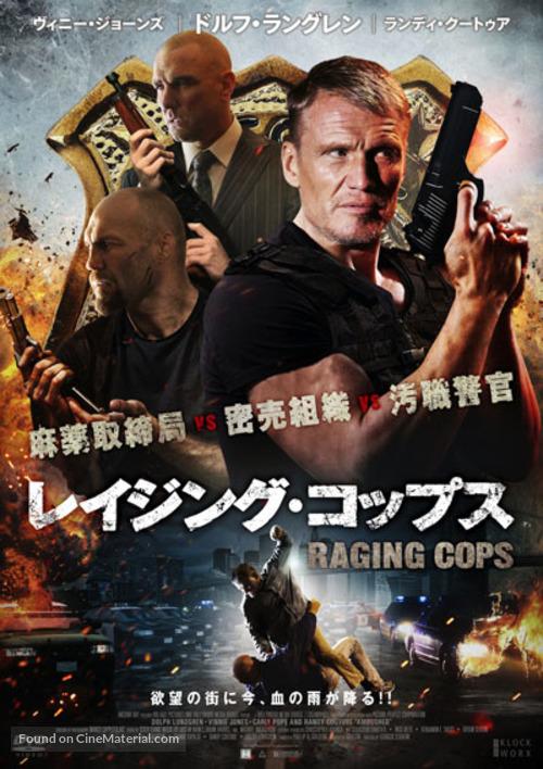 Ambushed - Japanese DVD movie cover