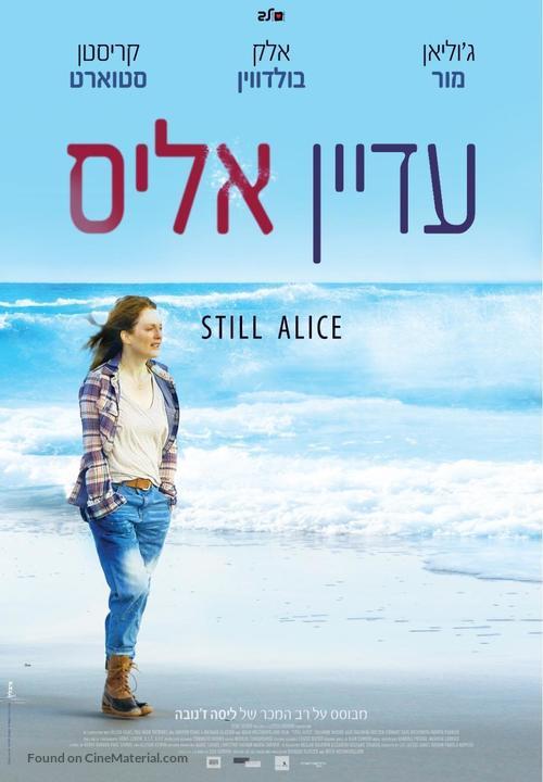 Still Alice - Israeli Movie Poster