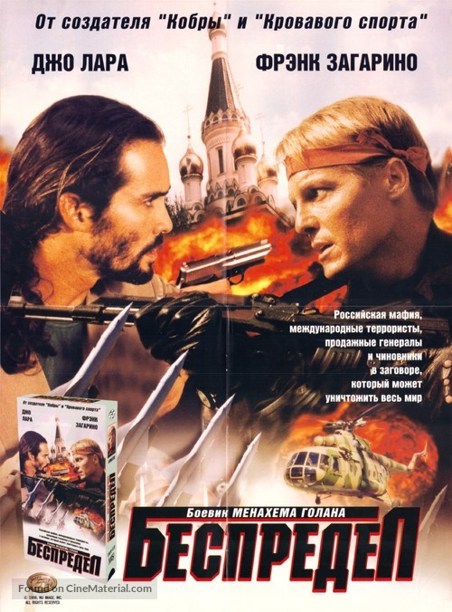 Armstrong - Russian Video release movie poster