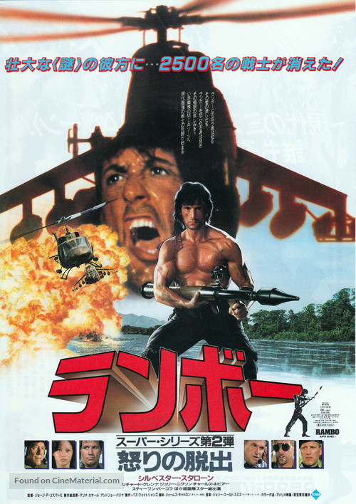 Rambo: First Blood Part II - Japanese Movie Poster