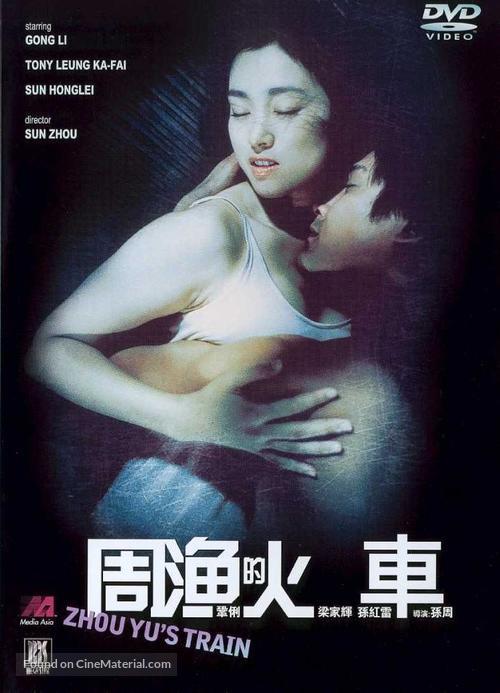 Zhou Yu de huo che - Chinese DVD movie cover