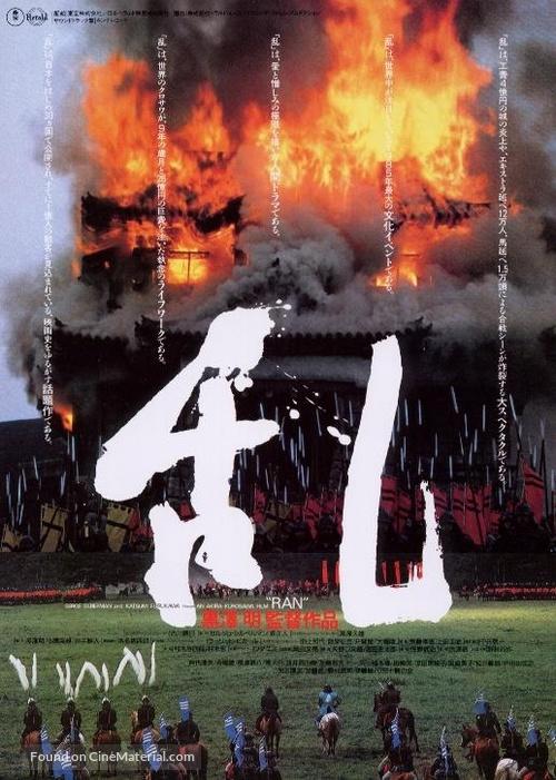 Ran - Japanese Movie Poster