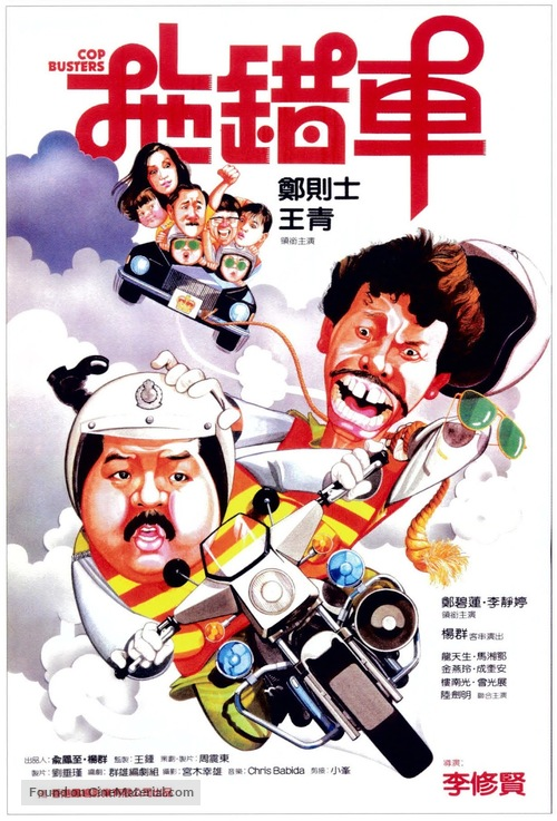Tuo cuo che - Hong Kong Movie Poster