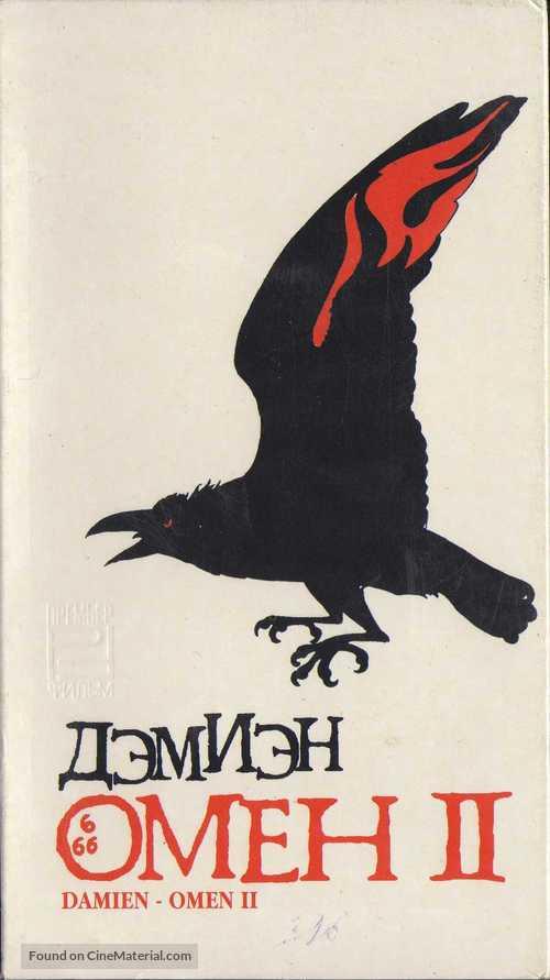 Damien: Omen II - Russian Movie Cover