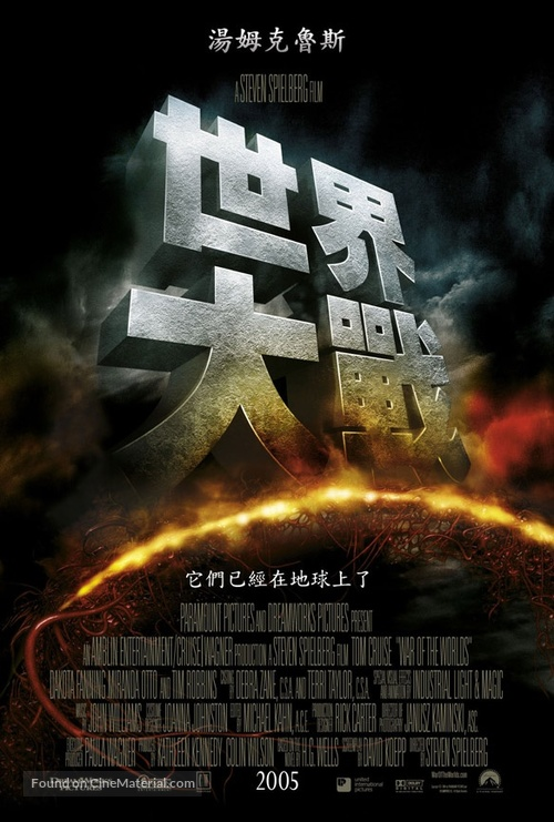 War of the Worlds - Taiwanese Movie Poster