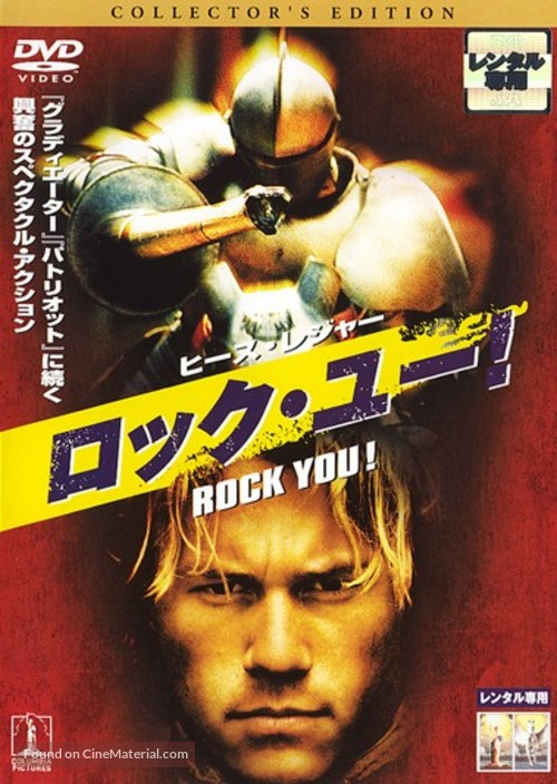 A Knight's Tale - Japanese DVD movie cover