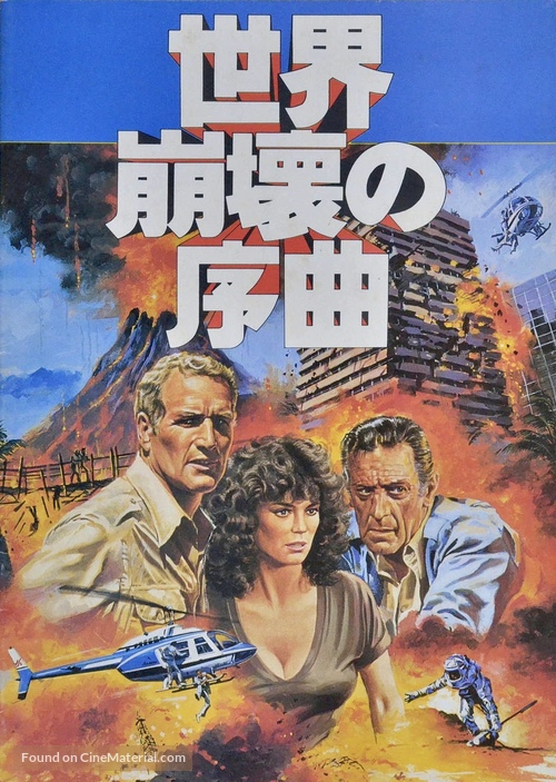 When Time Ran Out... - Japanese Movie Poster