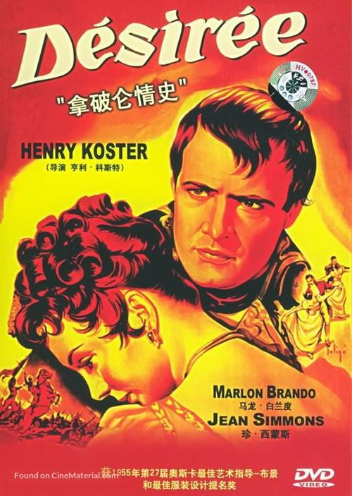 Desirée - Chinese DVD movie cover